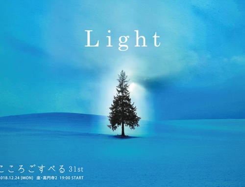 こころごすぺる31th Light