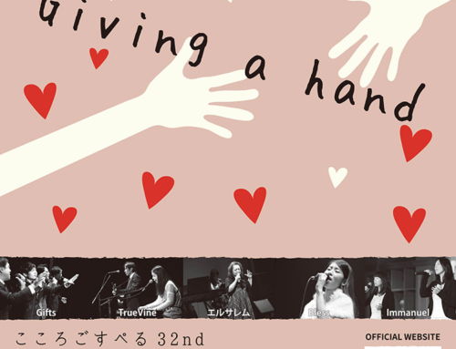 こころごすぺる Giving a hand