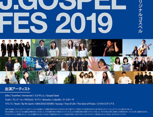 渋谷J.GOSPEL FES