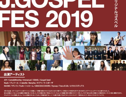 吉祥寺 J.GOSPEL FES 2019