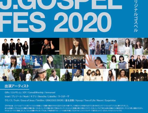 渋谷 J.GOSPEL FES 2020