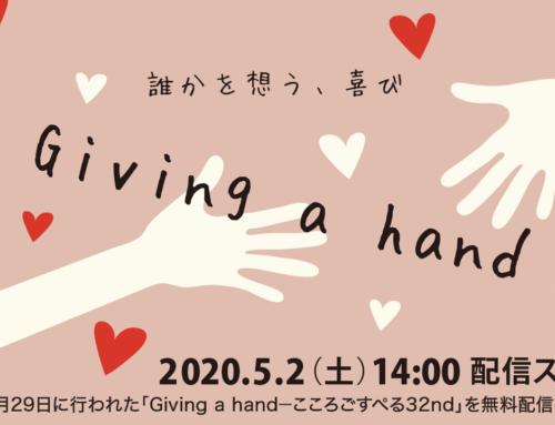 こころごすぺる~Giving a hand~