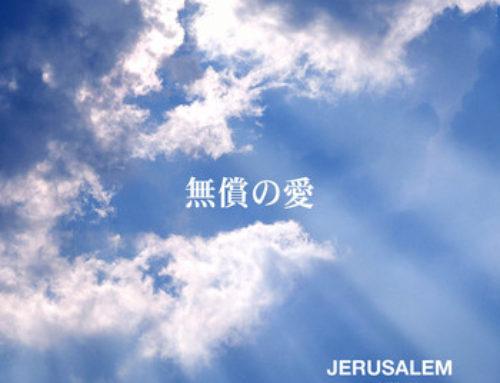 エルサレム 無償の愛