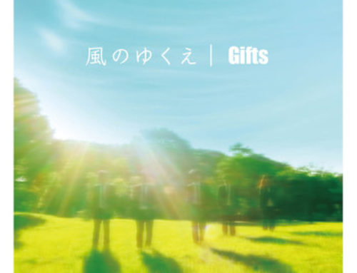 Gifts 風のゆくえ