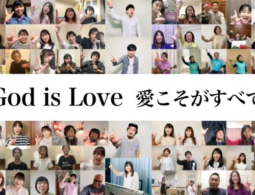 テレワークでGod is Love~愛こそがすべて~
