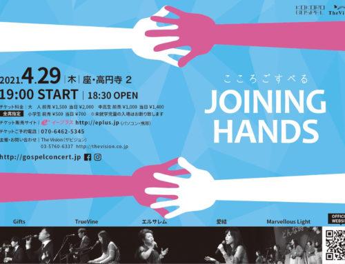 こころごすぺる Joining Hands