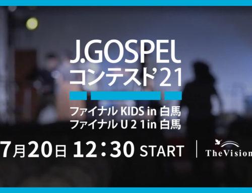 J GOSPEL コンテスト '21 ファイナル Kids&U21