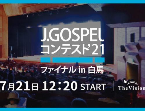 J GOSPEL コンテスト'21 ファイナル in 白馬